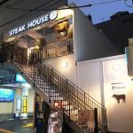 Steak House Pond